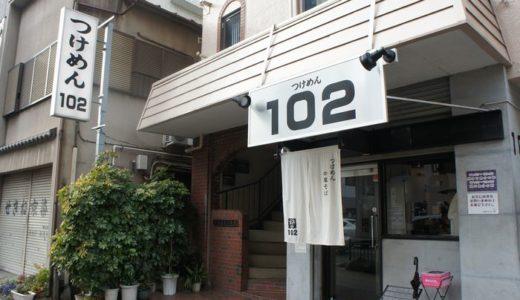 つけめん102 大宮店( 埼玉県 ) ~過去最高クラスの接客~
