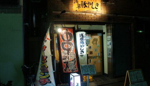浅草豚やしき( 東京都 ) ~絶品豚料理三昧で幸せ♪~