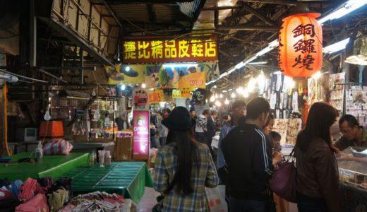 台湾旅行記(6) ~士林夜市グルメ食べ歩き & そして帰国~