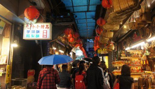台湾旅行記(3) ~九份(くふん)散歩 & 天空之城でお茶~