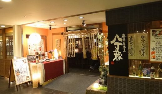 八丁蔵 アスティー店(はっちょうぐら)( 静岡市葵区 )