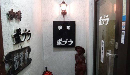 喫茶ポプラ( 静岡市葵区 ) ~玉子サンド 650円~