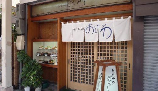 とんかつのおざわ【2】( 静岡市葵区 ) ~カツカレー850円~