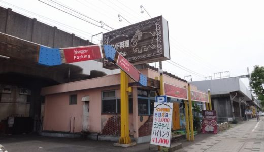 インド料理 ジャンギール( 静岡市葵区 ) ~Bランチ 850円~