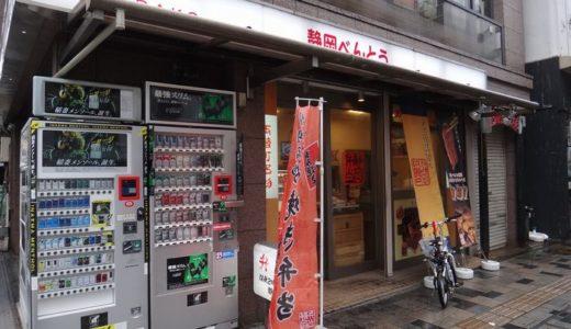 静岡弁当( 静岡県静岡市葵区 ) ~豚あみ焼き弁当 650円~