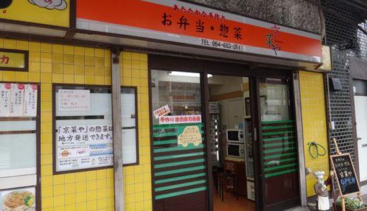 京菜や( 静岡市葵区 ) ~焼肉弁当 580円~