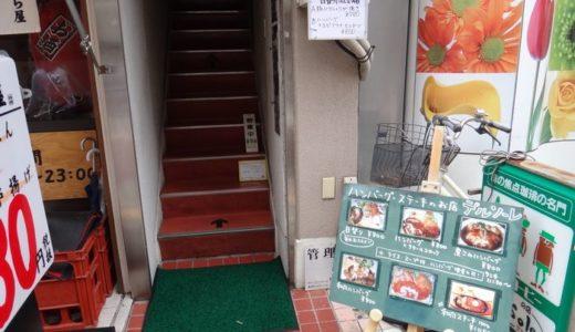 デルソーレ【12】( 静岡市葵区 ) ~ハンバーグとエビフライ・ヒレカツ 800円~
