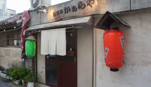 居酒屋 かぁらや【2】( 沖縄県石垣市 ) ~超絶品のイカ墨チャーハン☆~