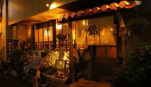 居酒屋 錦(にしき)( 沖縄県石垣市 ) ~沖縄ならではの料理を堪能~