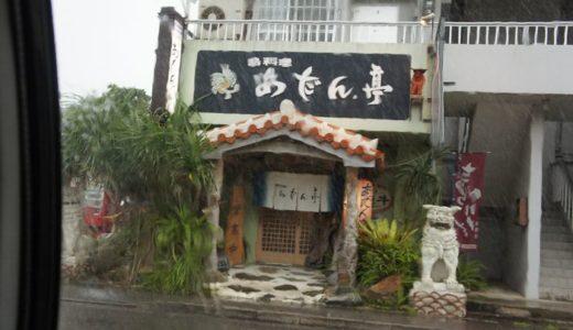 島料理 あだん亭( 沖縄県石垣市 ) ~ゆいゆいゆいまーる♪~