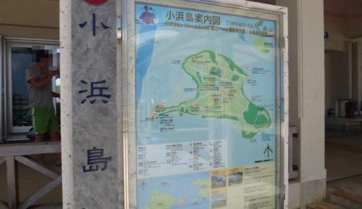 八重山諸島旅行記 ~レンタバイクで小浜島めぐり~