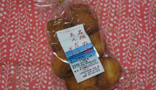 石垣島のお土産2012