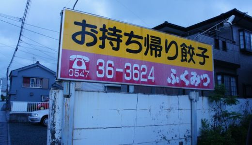 ふくみつ( 静岡県島田市 ) ~お持ち帰り餃子専門店~
