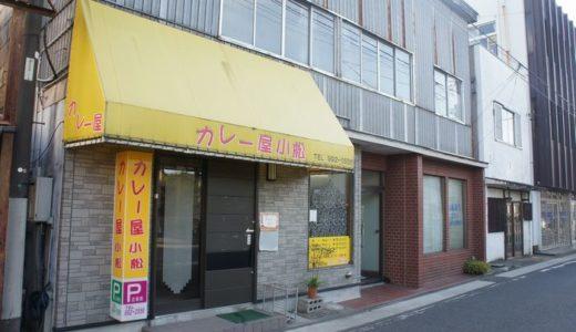 カレー屋 小松( 静岡県裾野市 ) ~チキンカレー&カツカレー~
