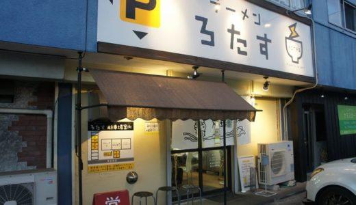 ラーメン ろたす( 駿東郡清水町 ) ~豚そば&煮干ラーメン~