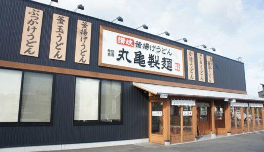 丸亀製麺 島田店( 島田市 ) ~日替わりセット & 明太釜玉うどん(並) ~