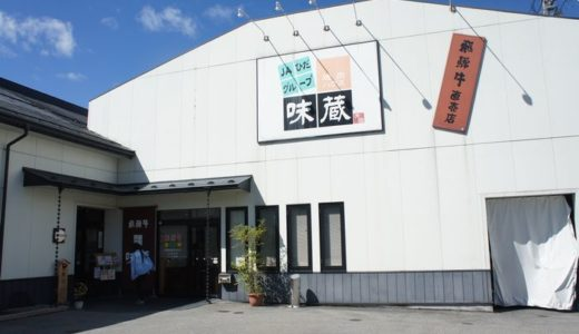 味蔵天国( 岐阜県高山市 ) ~特選飛騨牛カルビ~