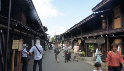 飛騨高山旅行記 ~古い町並「さんまち」で食べ歩き~