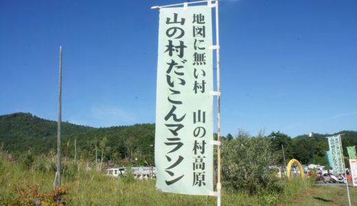 第14回 山の村だいこんマラソンに参加したよ!(ハーフマラソン)