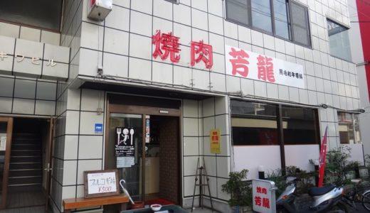 焼肉 芳龍(ほうりゅう)【2】( 静岡市葵区 ) ~焼肉セット 1000円~