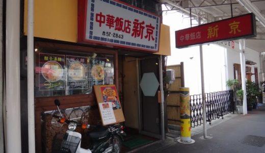 中華飯店 新京(しんきょう)( 静岡市葵区 ) ~ラーメン餃子 950円~