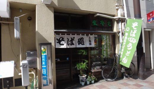 三島屋 そば店( 静岡市葵区 ) ~ラーメン 650円~