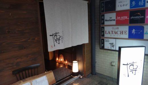 天ぷらと海鮮料理 博(ひろ)( 静岡市葵区 ) ~天丼(並) 1000円~