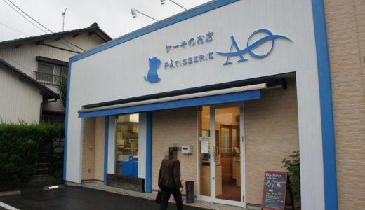 パティスリーAO(あお)( 焼津市 ) ~青い子ブタのケーキ屋のお店~