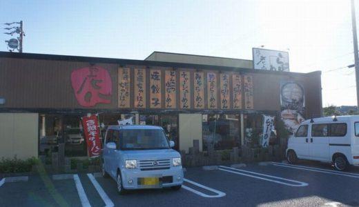 麺や 老虎(ろうこ)( 菊川市 ) ~こってりラーメン 600円~