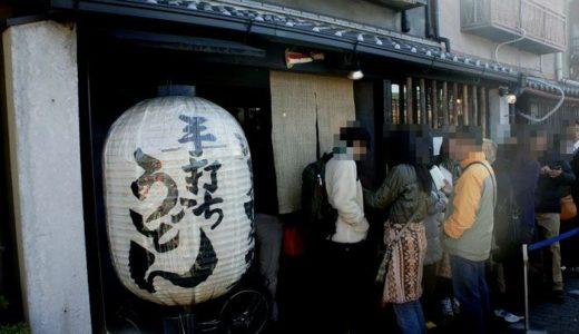 手打ちうどん 山元麺蔵【2】(やまもとめんぞう)( 京都府 )