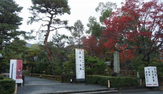 京都紅葉名所めぐり2012 ~大覚寺門跡 & 嵐山 & 宝厳院~