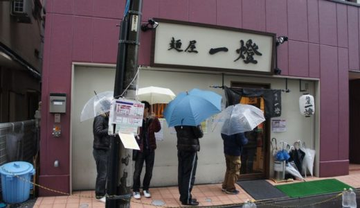 麺屋 一燈(いっとう)( 東京都 ) ~特製濃厚魚介つけめん 950円~