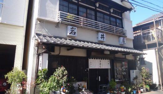 岩井屋そば店( 静岡市葵区 ) ~蕎麦屋のラーメン 500円~