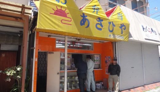 お弁当 あさひや【3】( 静岡市葵区 ) ~から揚げカレー 500円~