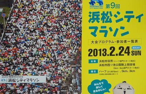 第9回 浜松シティマラソンに参加したよ!(ハーフマラソン)