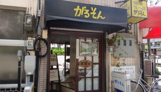 カレーハウス がるそん【2】( 静岡市葵区 ) ~ドライカレー 850円~