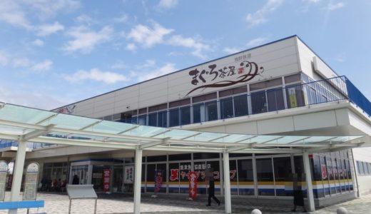 まぐろ茶屋【3】( 焼津市 ) ~人気の中トロ丼&限定の大トロ丼~