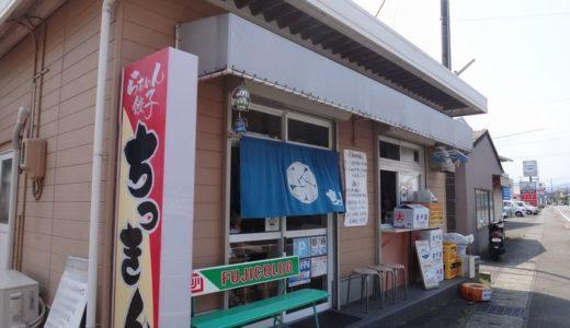 ちっきん【4】( 藤枝市 ) ~120%煮干らぁ麺 & 淡色みそ~