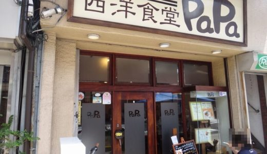 西洋食堂 PaPa( 静岡市葵区 ) ~ニョッキプレートランチ 1000円~