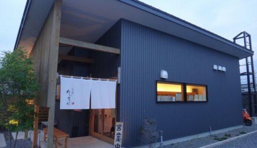 めん奏心【2】(めんそうしん)( 島田市 ) ~煮干そば(汐) 780円~