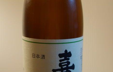 日本酒第二弾 特別本醸造「喜久酔(きくよい)」