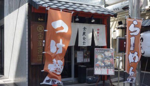 金星食堂【2】( 静岡市葵区 ) ~赤豚骨 700円~