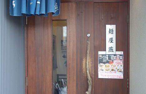 麺屋 燕【9】( 静岡県島田市 ) ~燕支那そば(塩) 650円~
