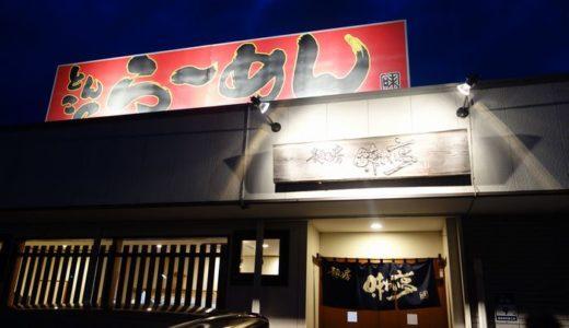 麺の房 あじわい亭( 御前崎市 ) ~らーめん 600円~