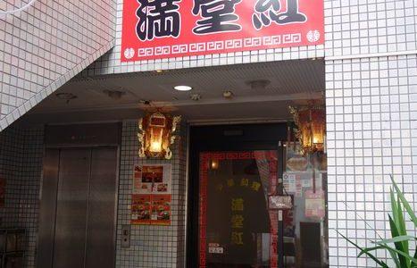 中華料理 満堂紅( 静岡市葵区 ) ~マーボー豆腐ラーメンと半炒飯~