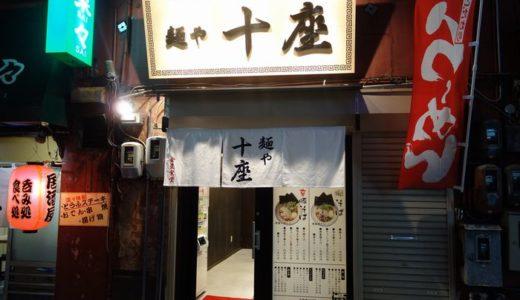 麺や 十座(じゅうざ)( 静岡市葵区 ) ~豚そば 700円~