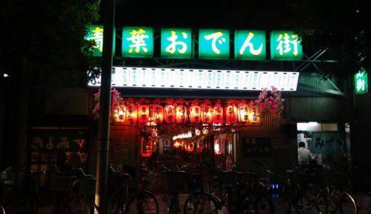 居酒屋 こんちゃん( 静岡県静岡市葵区 ) ~安くてうまいが1番☆~