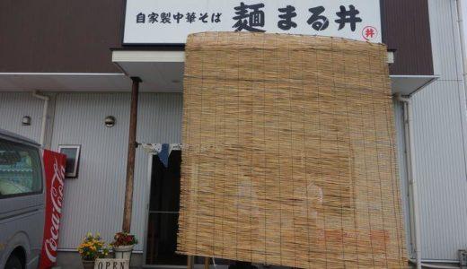 麺まる井( 駿東郡清水町 ) ~ちょい肉つけ麺(並) 950円~