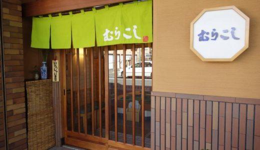 むらこし食堂【11】( 静岡市葵区 ) ~まぐろ醤油焼定食 630円~