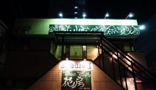 花房(はなふさ)【3】( 藤枝市 ) ~飲み放題コース☆~